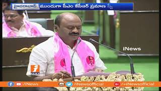 Telangana MLAs Takes Oath in Assembly | Telangana MLAs Swearing-in Ceremony | Part-1 | iNews