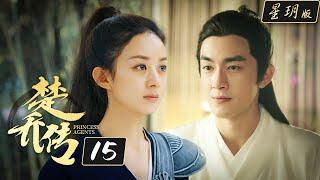 楚乔传 Princess Agents 15【星玥版】 赵丽颖 林更新 李沁主演 HD