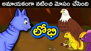 Cunning Cat | Telugu Stories for kids | Panchatantra kathalu | Moral Short Story for Children