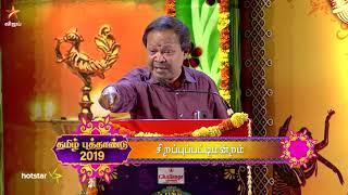 Tamil New Year Sirappu Pattimandram | 14th April 2019 Promo 1