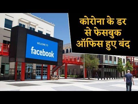 कोरोना-के-डर-facebook-ने-बंद-किये-अपने-office-!!