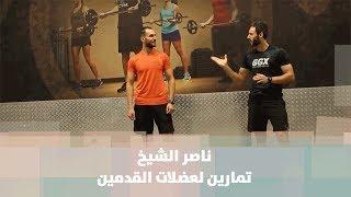 ناصر الشيخ - تمارين لعضلات القدمين