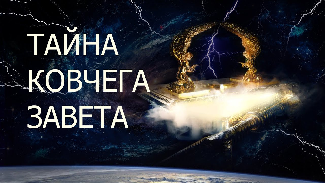 ТАЙНА КОВЧЕГА ЗАВЕТА (через века от скинии к Храму на небе)
