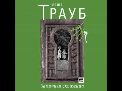 Маша Трауб – Замочная скважина. [Аудиокнига]