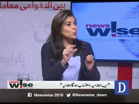 Newswise - 16 May, 2018 - Dawn News