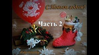"""""""Как связать новогодний сапожок крючком 2/2. Мастер класс для начинающих"""" (Christmas boot crochet)"""