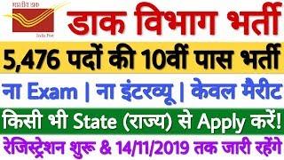 India Post New Recruitment 2019   India Post Bharti 2019 GDS 5,476   India Post GDS Vacancy 2019