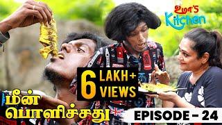 Uma's Kitchen: Karimeen Pollichathu Recipe in Kerala Style - 07-08-2020 Tamil Cinema News