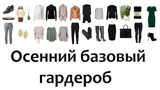 видео Женская осенняя одежда 2015 – базовый гардероб на осень