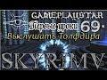 Skyrim 69 Первые уроки Выслушать Толфдира Скайрим