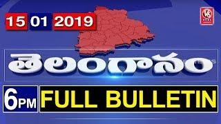 6 PM Telugu News | 15th January 2019 | Telanganam | V6 News