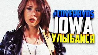 IOWA   Улыбайся | Кавер версия (Cover by Dmitry Safarov)
