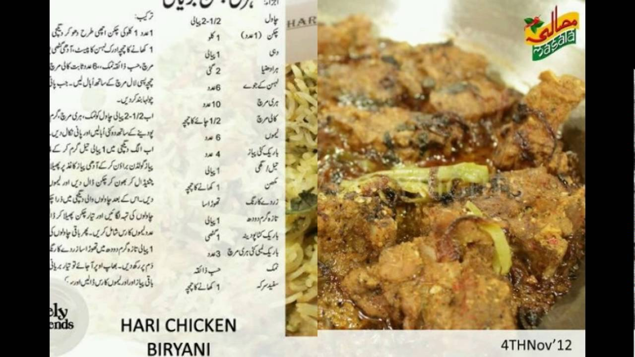 Top Recipes Of Pakistani Dishes In Urdu
