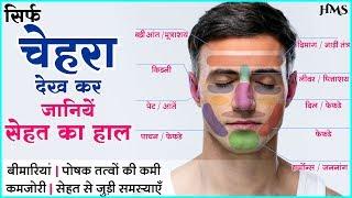 चेहरे के लक्षण देख कर जानिए शरीर में क्या चल रहा है | Health Check Up Through Face Mapping