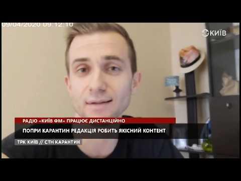 Телеканал Київ: Радіо