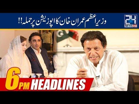 News Headlines   6:00pm   20 May 2019   24 News HD
