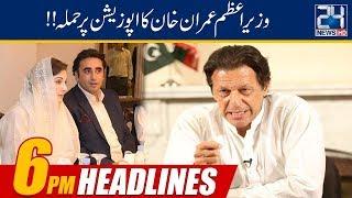 News Headlines | 6:00pm | 20 May 2019 | 24 News HD