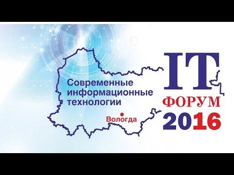 Конференция Имидж ИТ-компании как работодателя: формирование и продвижение