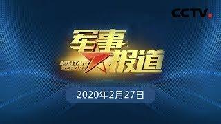 《军事报道》 一线抗疫群英谱 毛青:朝着最危险的地方 再冲锋 20200227 | CCTV军事