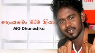 Hoyanawa Matama Kiya - MG Dhanushka Thumbnail