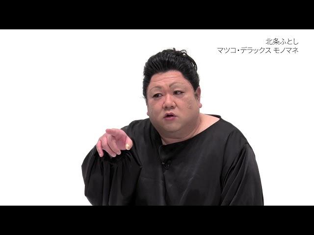 【北条ふとし】マツコ・デラックスモノマネ【よしもとモノマネアワー】
