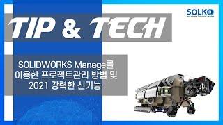 [솔코] TIP&TECH SOLIDWORKS M…