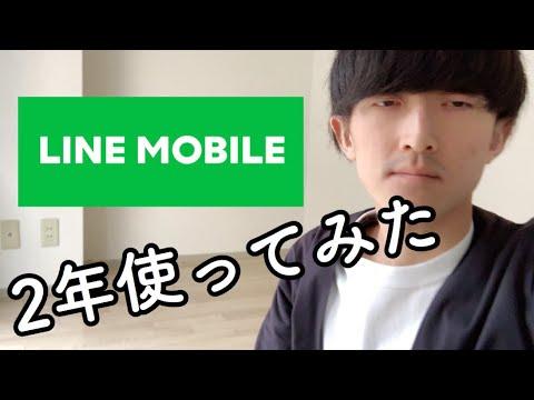 スマホ代月額1690円の「LINE MOBILE」を2年使った感想
