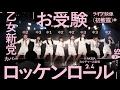 乙女新党カバー【「お受験ロッケンロール」2.4@秋葉原ライブ映像(初披露)】AIS(…