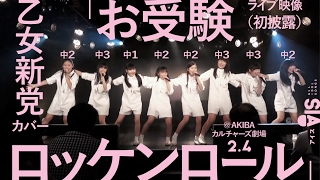2月4日にAKIBAカルチャーズ劇場で行われた定期公演「AIS-Scream(アイス...