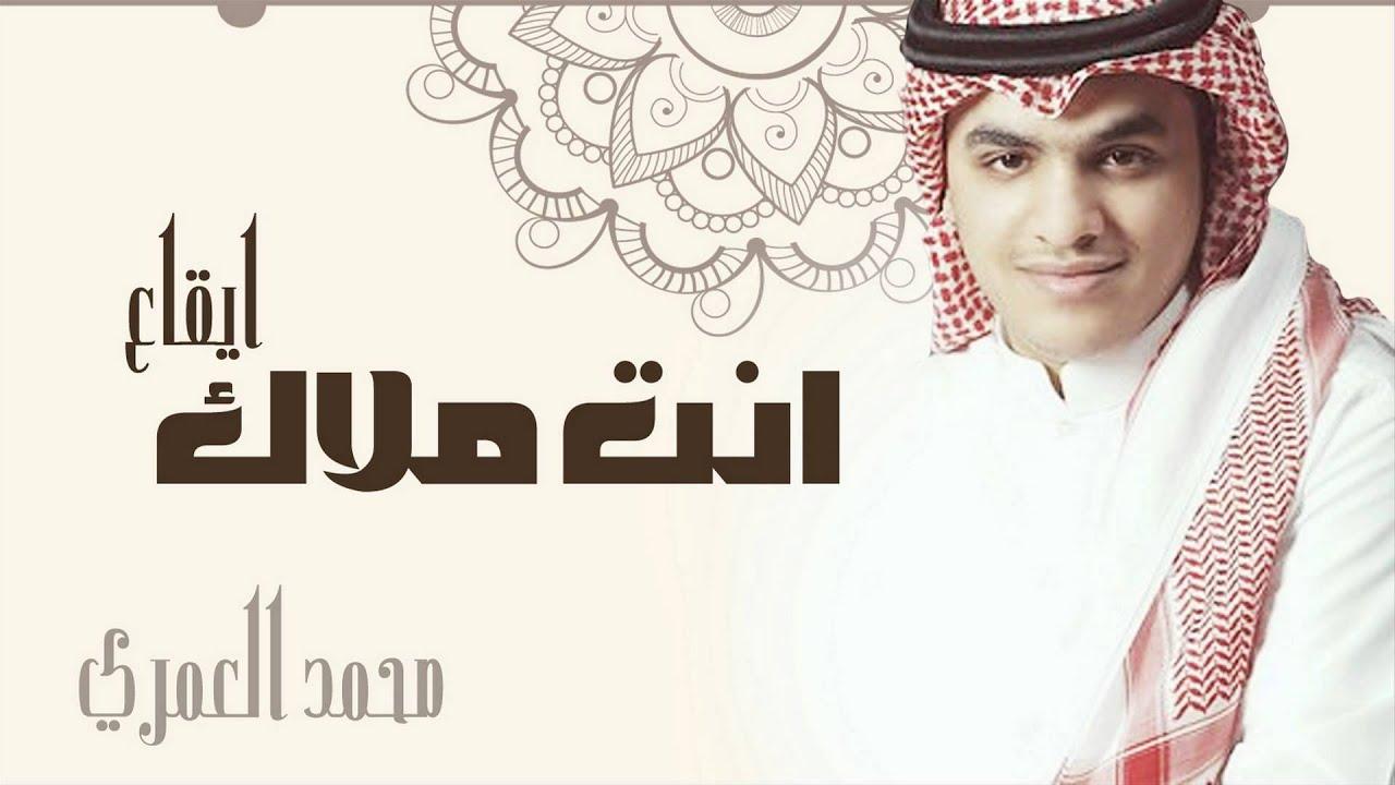 امي حياتي وجنتي محمد العمري