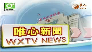 【唯心新聞 303】| WXTV唯心電視台