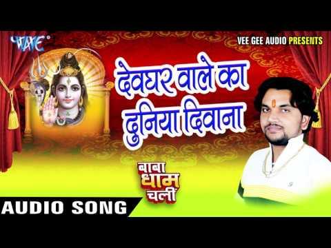 देवघर वाले का दुनिया दिवाना - Baba Dham Chali - Gunjan Singh - Bhojpuri Kanwar Songs 2016 new
