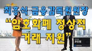 """오늘의코인 131회 (180221) 금감원장 """"암호화폐 정상적 거래 지원"""""""