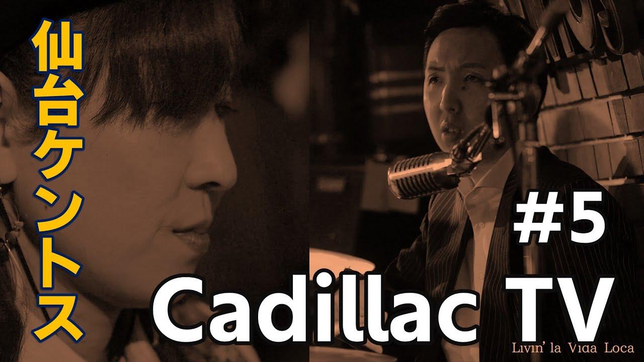 【仙台ケントス】Cadillac TV#5【キャデラックTV】