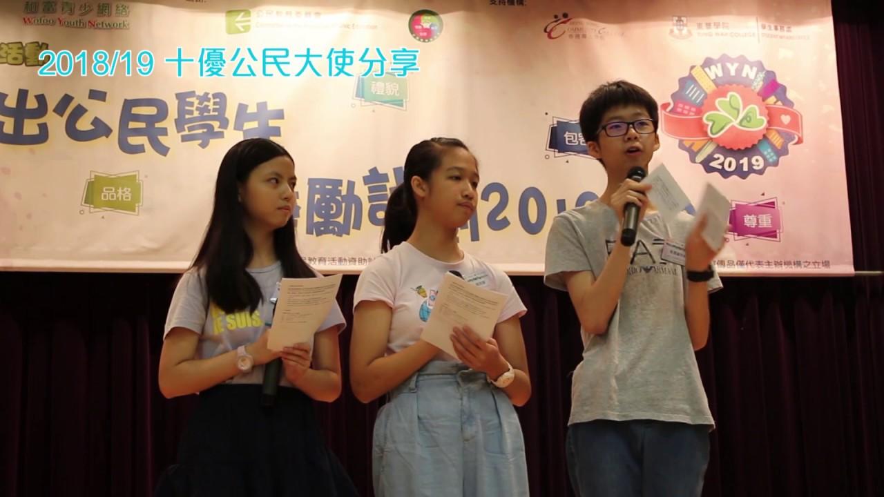 「傑出公民學生獎勵計劃2019/20」啟動禮 - YouTube