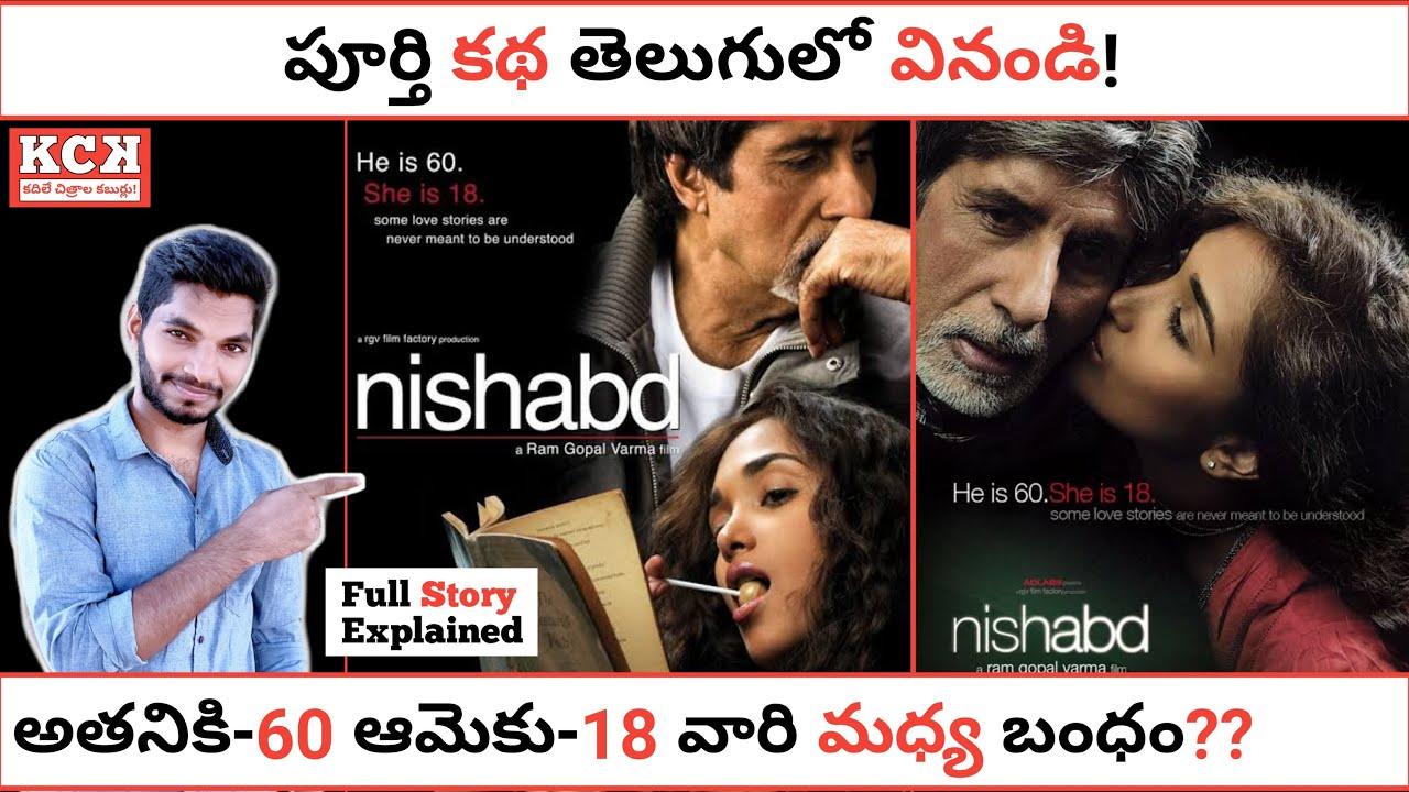 Download NISHABD Movie Explained In Telugu   Ram Gopal Varma   Amitabh Bachchan   Kadile Chitrala Kaburlu