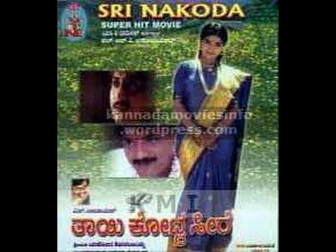 Thayi Kotta Seere – ತಾಯಿ ಕೊಟ್ಟ ಸೀರೆ 1997   FEAT.Shruthi, Kumar Govind   Full Kannada Movie