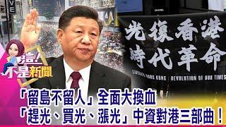 「港版國安法」成全球公敵 中國「蠶食香港」吃人不吐骨頭!狂潮!新台幣強升「失速列車」…熱錢來台股匯兩頭賺-【這!不是新聞 精華篇】20200703-4