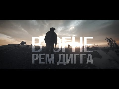 Клип Рем Дигга - В огне