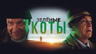 Зелёные коты — русский трейлер