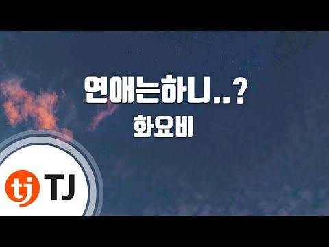 [TJ노래방] 연애는하니..? - 화요비 (Do you love somebody. . ? - Hwayobi) / TJ Karaoke
