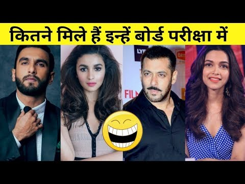 Board Exam Results of Popular Bollywood celebrity