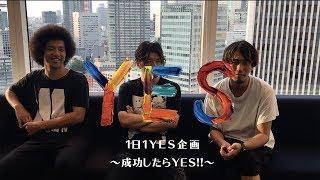 2018.7.4 BRADIO major 1st Full Album 「YES」Release!! クイズにせー...