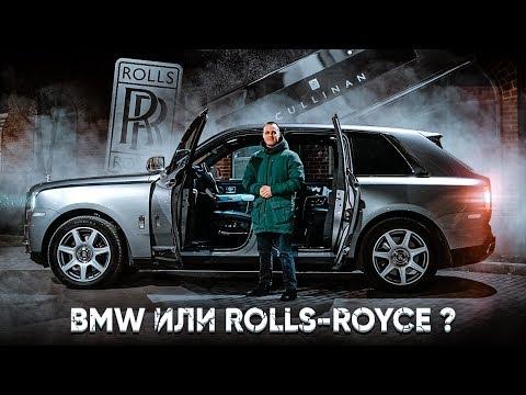 Тест-Драйв RR Cullinan : Чего в нем больше- BMW или Rolls-Royce ?