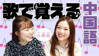 歌で学ぶ中国語!おすすめ紹介!
