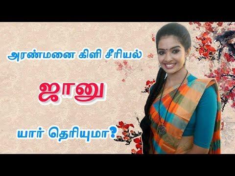 Aranmanai Kili serial Janu (Monisha) - Interesting Biography