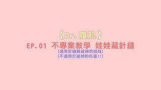 【Dr. 腹肌】EP.01 不專業教學 娃娃藏針縫