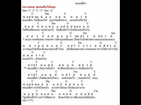 โน๊ตเพลง ทะเลสีดำ Easy piano / keyboard