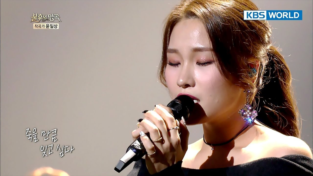 Download Son Seungyeon - I Miss You | 손승연 - 보고 싶다 [Immortal Songs 2 / 2017.12.09]