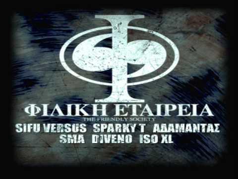 Filikh etairia - Orkos Timhs [Instrumental]
